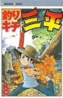 釣りキチ三平(8)