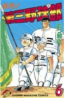 名門!第三野球部(6)
