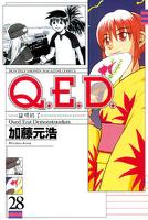 Q.E.D.―証明終了―(28)