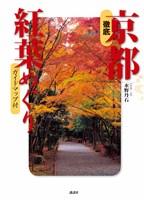 『徹底 京都紅葉めぐり』の電子書籍