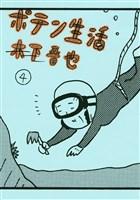 ポテン生活(4)
