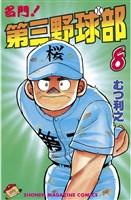 名門!第三野球部(8)
