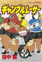 ギャンブルレーサー(2)