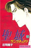 聖域-サンクチュアリ-(3)