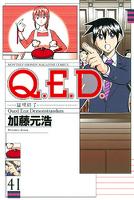 Q.E.D.―証明終了―(41)
