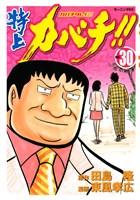 特上カバチ!! -カバチタレ!2-(30)