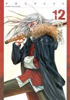 XBLADE(12)