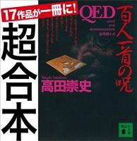 『超合本 QED』の電子書籍