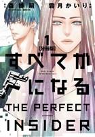 すべてがFになる -THE PERFECT INSIDER- 【コミック】(1)(分冊版)