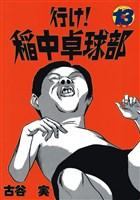 行け!稲中卓球部(13)