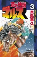 蒼き神話マルス(3)
