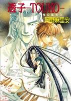 透子―TOUKO― 鬼の風水(3)