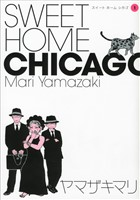 SWEET HOME CHICAGO(1)