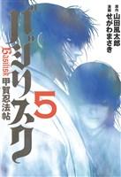 バジリスク~甲賀忍法帖~(5)