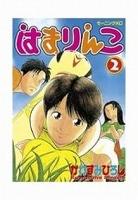 はまりんこ(2)