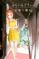 ふらいんぐうぃっち(5)