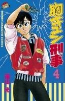 胸キュン刑事(4)