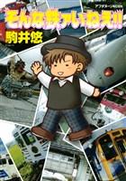 『そんな鉄ァいねえ!!(1)』の電子書籍