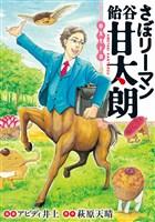 『さぼリーマン 飴谷甘太朗 extra』の電子書籍