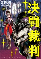 決闘裁判(2)