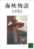 海峡物語 【五木寛之ノベリスク】