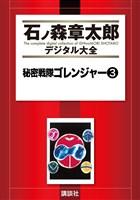 秘密戦隊ゴレンジャー(3)