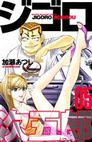 ジゴロ次五郎(5)