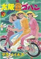 大阪豆ゴハン(10)