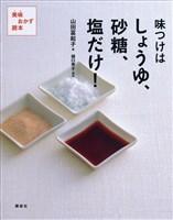 『味つけはしょうゆ、砂糖、塩だけ! 美味おかず読本』の電子書籍