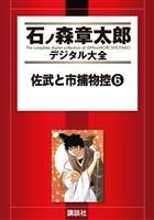 佐武と市捕物控(6)