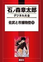 佐武と市捕物控(11)