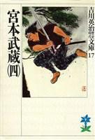 宮本武蔵(4)