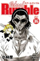 School Rumble(16)