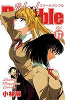 School Rumble(17)