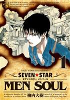 『SEVEN☆STAR MEN SOUL(1)』の電子書籍