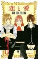 恋と愛(3)