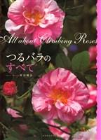 『つるバラのすべて』の電子書籍