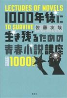 1000年後に生き残るための青春小説講座