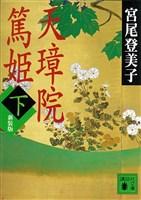 『天璋院篤姫(下)』の電子書籍