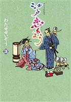 江戸恋もよう(3)