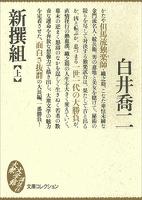 新撰組(上)