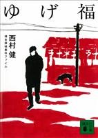 『ゆげ福 博多探偵事件ファイル』の電子書籍