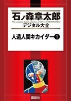 人造人間キカイダー(1)