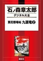 買厄懸場帖 九頭竜(2)
