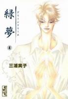 緑夢(文庫版)(4)