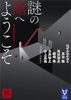 『謎の館へようこそ 黒 新本格30周年記念アンソロジー』の電子書籍
