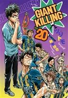 GIANT KILLING(20)