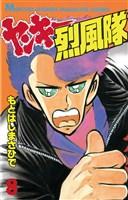 ヤンキー烈風隊(8)