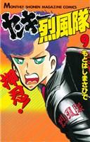 ヤンキー烈風隊(9)