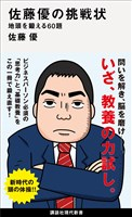 『佐藤優の挑戦状』の電子書籍